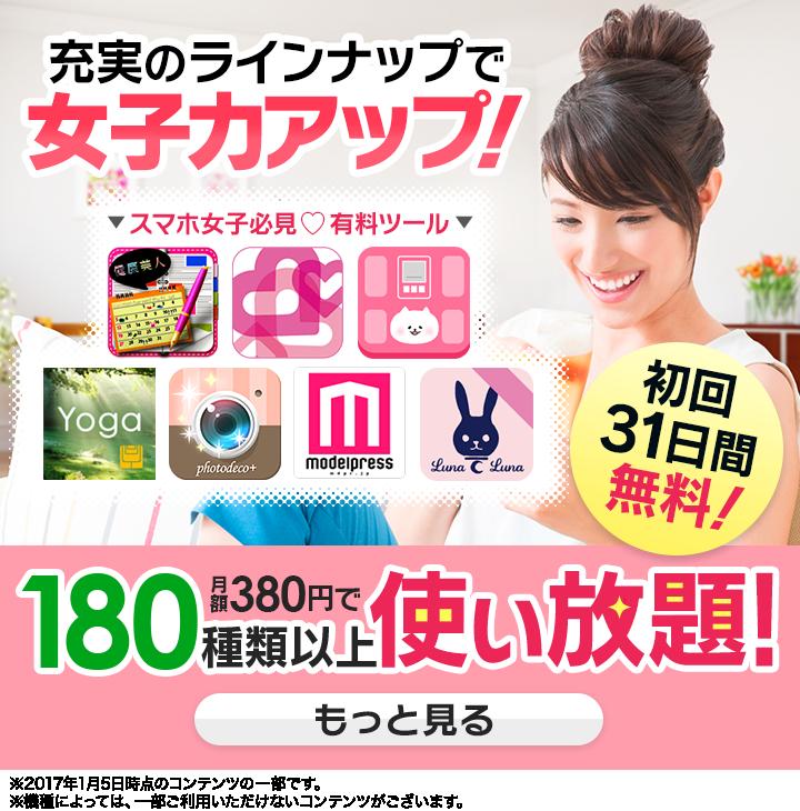 充実のラインナップで女子力アップ! 月額380円で180種類以上使い放題!