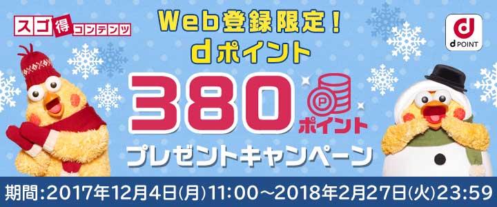 Web登録限定! dポイント380ポイント プレゼントキャンペーン