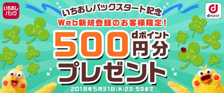 いちおしパックスタート記念 Web新規登録のお客様限定! dポイント500円分プレゼント