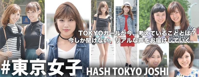 #東京女子
