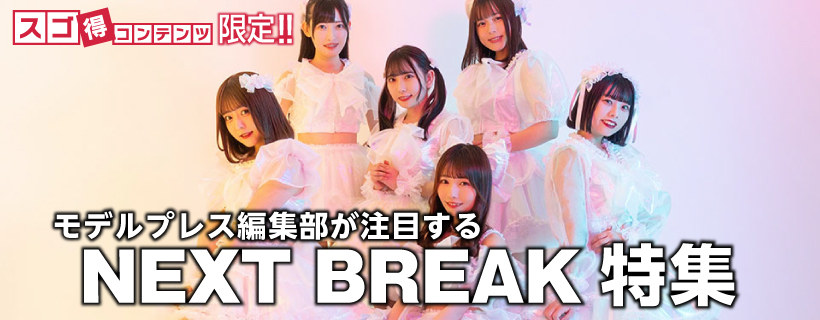 NEXT BREAK 特集