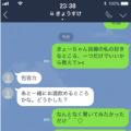 【衝撃!実録LINE】年上・年下パターン別 あざといモテ女の大胆★誘い出しテク6選!