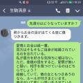 """これが噂の""""パパ活""""実態LINE4選!お金が大事?愛が大事?"""