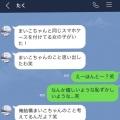 """こんなのドキドキしちゃう!男性からの""""好意匂わせLINE""""5選"""