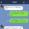 ダメ男過ぎ…!浮気や不倫がバレた時の修羅場LINE5選