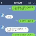 """こんなにマザコンだったなんて…彼氏の""""お母さん愛""""にドン引いたLINE5選"""