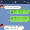 不倫の沼にズブズブと…イケナイ恋愛中カップルの隠れラブラブLINE5選